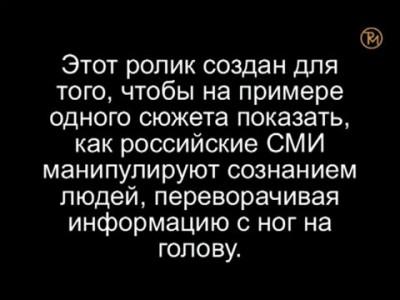 Яркий пример вранья российских СМИ об Украине. И тут уж не отвертишься.