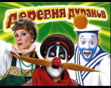 Деревня дураков