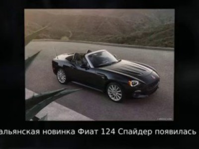 2017 Fiat 124 Spider Review 1080p #cars
