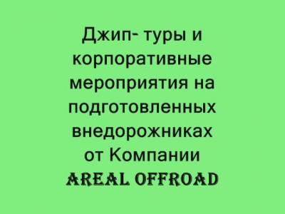 Джип-тур с Areal Offroad