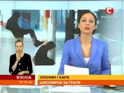 В Мариуполе школьницам дали по 3 года за пытки над 8-классницей - Вікна-новини - 17.12.2013