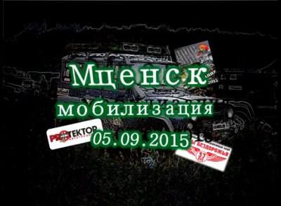 Мценск, Мобилизация 2015