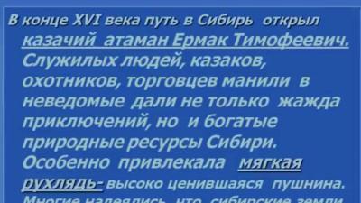 моя Родина - Сибирь