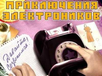 Приключения Электроников - Алло