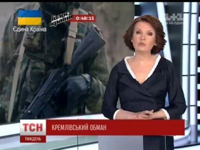 Кремлівський обман (ТСН. Тиждень, 09.03.2014)