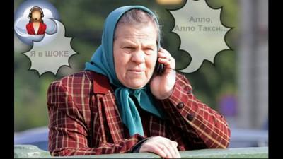 Лучший Прикол 2015.Бабуся вызывает Такси (г.Сумы).Полный Отпад#1