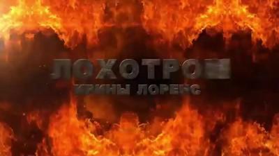 Ирина Лоренс ЛОХОТРОН!