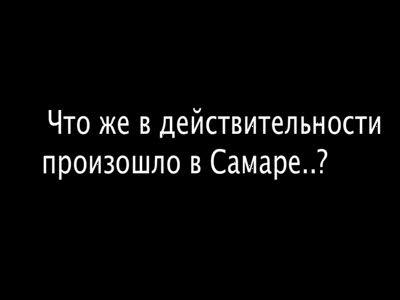 Что же на самом деле произошло в Самаре. Smotra,ru