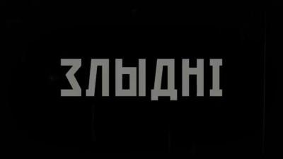 """НОМФИЛЬМ """"Злыдни"""" (Украинская сказка)"""