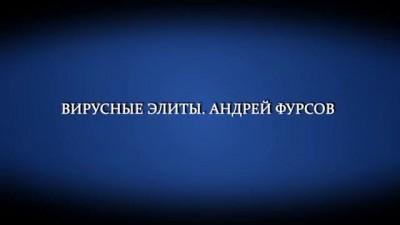 """Андрей Фурсов """"Вирусные элиты"""""""
