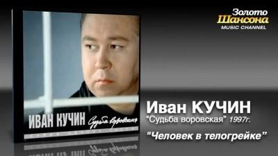 Иван Кучин (9 альбомов/1995-2004)
