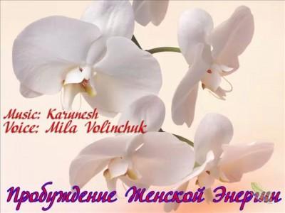 """by Mila Volinchuk&Karunesh - Медитация """"Пробуждение Женской Энергии"""""""