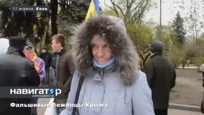 Беженцы Крыма