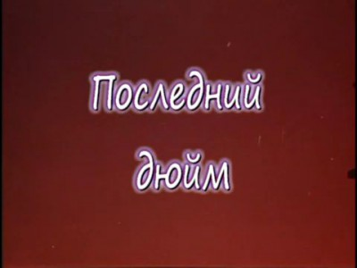Михаил Рыба (Песня Бена - Последний дюйм)