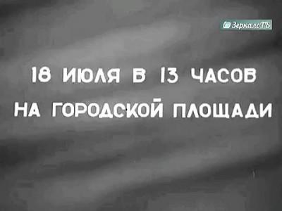 Публичная казнь фашистов на городской площади в Краснодаре , 18 июля 1943 г. Кинохроника