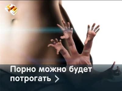 Порно можно будет потрогать