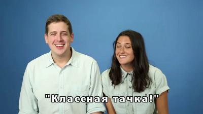 Американцы говорят по русски