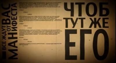 Дино MC 47 и Д. Быков - Манифест движения «Нах-нах»