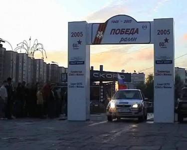 победа 2005