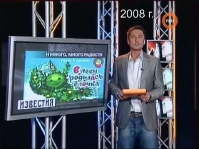 """Про елочку и ее автора. 2008 г. """"Известия"""""""