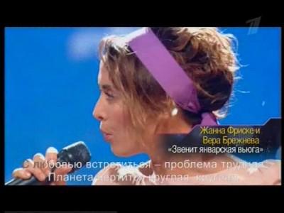 Вера Брежнева и Жанна Фриске - Звенит январская вьюга