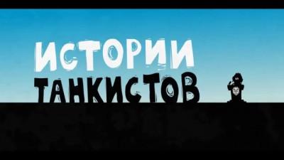 Мультик про танки. Истории танкистов. Серия 8.