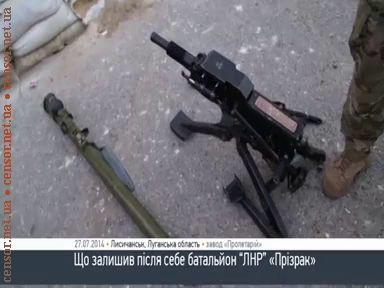 """Бойцы """"Донбасса"""" показали трофеи"""