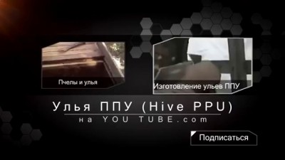 Ульи купить, https://www.youtube.com/watch?v=Jh2npkOpprE
