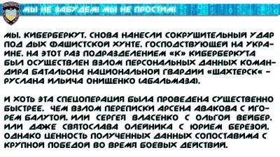 Комбат Шахтёрска