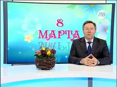 Олег Королёв поздравил липчанок с 8 Марта...