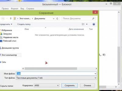 Изменение расширения файла.