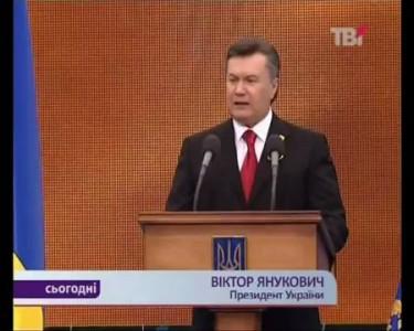 Последний хит Януковича
