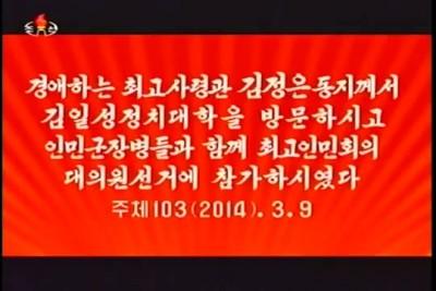 ТВ КНДР об участии Ким Чен Ына на выборах в Верховное народное собрание КНДР.