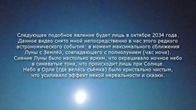 Суперлуние, 11 августа, 2014. Super Moon, august 11, 2014
