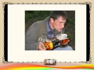 Пьяненькие Мужички Прикольное фотослайдшоу