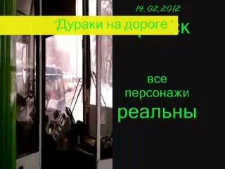 Дураки на дороге (Брянск)