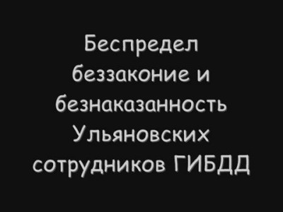 Как меня хотели убить сотрудники ГАИ Ульяновск
