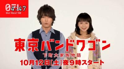 [CM] 20130918 Tokyo Bandwagon Kame & Tabe