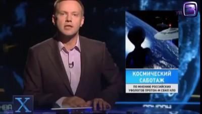Причиной аварии Протона был НЛО