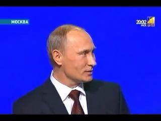 Путин заставляет людей кричать