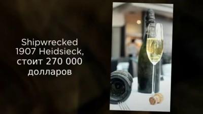ТОП5 самых дорогих сортов шампанского 720p #топ
