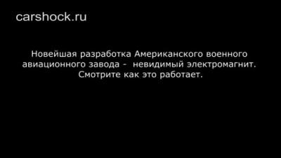 Spy magnit (магнит защита от камер) от carshock.ru