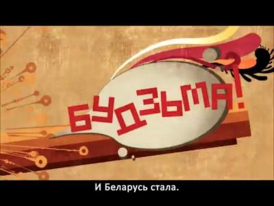 Будзьма белорусами!