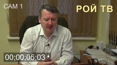 Кот Игоря Стрелкова мешает интервью