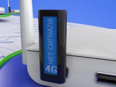 Yota-System - Подключить интернет на даче, в загородный дом, в офис в Москве и Московской области.