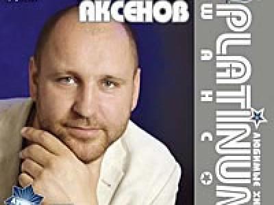 Виталий Аксенов - Юлька - Юляша