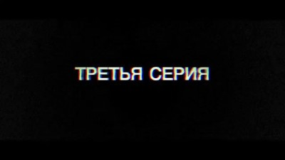 сериал26 - третья серия