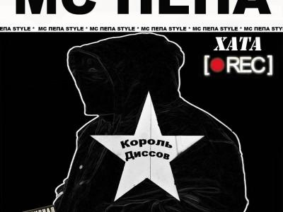 Мс Пепа - Максим Waster дрочит на мой постер