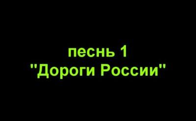 Парни из КрыЖОПАля - Дороги России