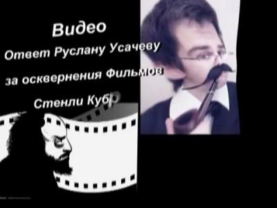Руслан Усачев (Расплата за Стенли Кубрика) +100500